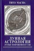 Лунная астрология: лунные возвращения и узлы Масиа Т.
