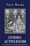 Геммоастрология: драгоценные камни и минералы в гороскопе. Искусство индивидуального подбора Масиа Т.