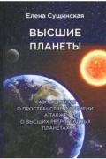 Высшие планеты. Размышления о пространстве и времени, а также о высших ретроградных планетах Сущинская Е.