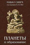 Планеты и образование Синг Навал (под ред. Рао К.Н.)
