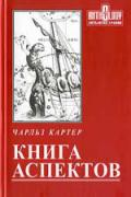 Книга аспектов Картер Ч.