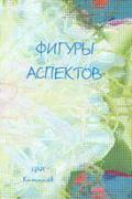 Фигуры аспектов сост. Бытка Е.