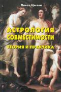 Астрология совместимости. Теория и практика Цыпин П.