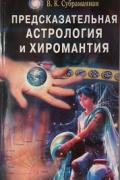 Предсказательная астрология и хиромантия Субраманиан В.К.