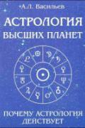 Астрология высших планет. Почему астрология действует Васильев А.