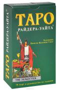 Таро Райдера-Уайта. 78 карт и руководство по гаданию Уайт А., Смит П.