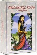 Цыганское Таро (колода 78 карт + инструкция)