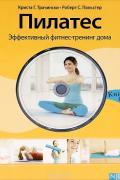 Пилатес. Эффективный фитнес-тренинг дома (+DVD) Трачински К., Польстер Р.