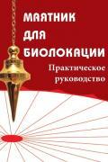 Маятник для биолокации. Практическое руководство Царихин К. (ред.)