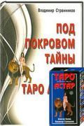 Под покровом Тайны. Таро Астар (книга + 78 карт) Странников В., Клюев А.