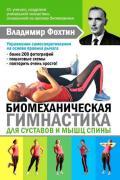 Биомеханическая гимнастика для мышц позвоночника и суставов Фохтин В.