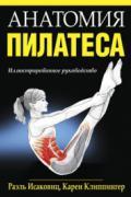 Анатомия пилатеса Исаковиц Р., Клиппингер К.
