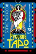 Русское Таро (колода 78 карт + книга) Моносов Б.