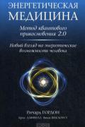 Энергетическая медицина: Метод квантового прикосновения 2.0. Новый взгляд на энергетические возможности человека Гордон Р., Даффилд К., Викхорст В.