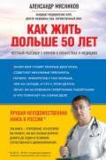 Как жить дольше 50 лет: честный разговор с врачом о лекарствах и медицине Мясников А.