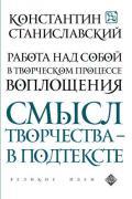 Работа над собой в творческом процессе воплощения Станиславский К.