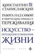 Работа над собой в творческом процессе переживания Станиславский К.