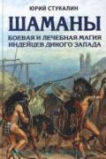 Шаманы. Боевая и лечебная магия индейцев Дикого Запада Стукалин Ю.