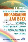 Биолокация для всех. Система самодиагностики и самоисцеления человека (Введение в многомерную медицину) Пучко Л.