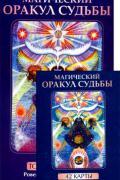 Магический оракул судьбы (книга + 42 карты) Крайдер Р.