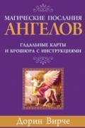 Магические послания ангелов (колода 44 карты + инструкция) Вирче Д.