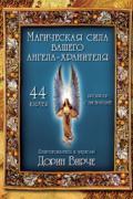 Магическая сила вашего ангела-хранителя (колода 44 карты + инструкция) Вирче Д.