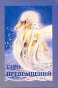 Таро превращений (книга + 78 карт)