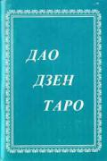 Дао дзен Таро (книга + 41 карта) Фрике Т.