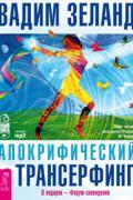Апокрифический трансерфинг (аудиокнига MP3 на 4 CD) Зеланд В.
