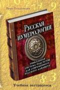 Русская нумерология: уникальная система подсчетов для современного русского алфавита Позднякова В.