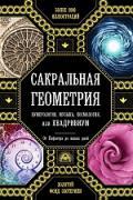 Сакральная геометрия, нумерология, музыка, космология, или КВАДРИВИУМ Мартино Д., Ланди М. и др.