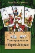 Уроки предсказания с Марией Ленорман Котельникова А.