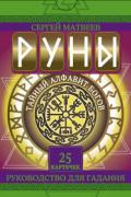 Руны. Тайный алфавит богов (25 рун + руководство по гаданию) Матвеев С.