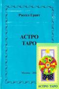 Астро Таро (книга + колода 64 карты) Рассел Г.