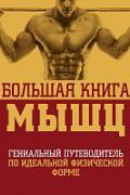 Большая книга мышц. Гениальный путеводитель по идеальной физической форме Кинг Я., Шулер Л.
