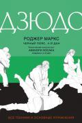 Дзюдо: все техники и основные упражнения Маркс Р., Хосака А.
