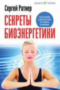 Секреты Биоэнергетики Ратнер С.