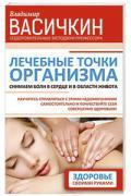 Лечебные точки организма: снимаем боли в сердце и в области живота Васичкин В.