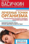 Лечебные точки организма: снимаем боли в суставах и мышцах, укрепляем кожу, вены, сон и иммунитет Васичкин В.