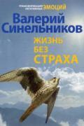 Жизнь без страха Синельников В.