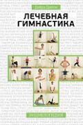 Лечебная гимнастика. Энциклопедия Дейли Д.