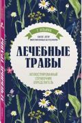 Лечебные травы. Иллюстрированный справочник-определитель Ильина Т.