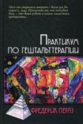 Практикум по гештальттерапии Перлз Ф.