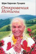 Откровения Истины Шри Пуньджа