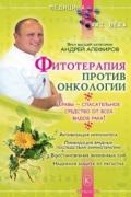 Фитотерапия против онкологии Алефиров А.