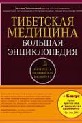 Тибетская медицина. Большая энциклопедия Чойжинимаева С.