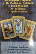 "Карты Таро ""Классические"" (78 карт + инструкция)"