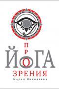 Йога прозрения Николаева М.