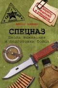 Спецназ. Школа выживания и подготовка бойца Попенко В.