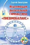 """Исцеляющая дыхательная гимнастика """"Пневмобаланс"""" Зинатулин С."""